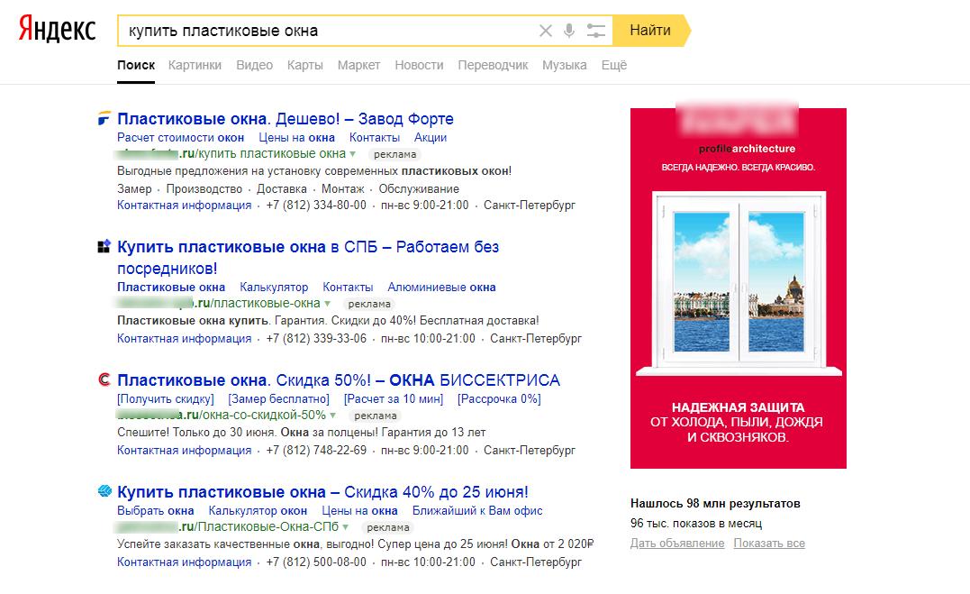 Заказать контекстную рекламу профессионально в агентстве или вебстудии Пантеон. Яндекс директ и гугл адвородс