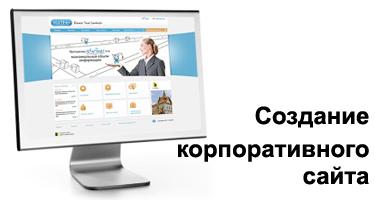 создание корпоративного сайта. разработка и продвижение