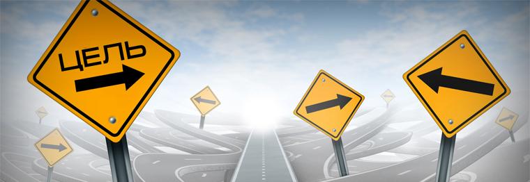 Есть цель – нужно выбрать правильные пути реализации