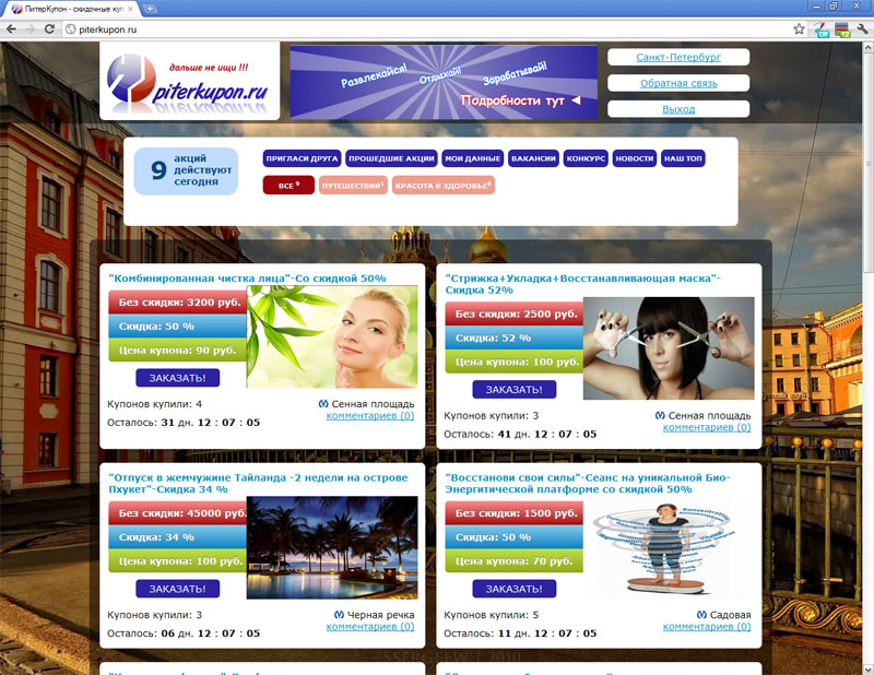 Создание, разработка веб-ресурса Питер Купон