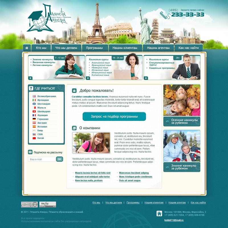 Разработка веб-дизайна для сайта или интернет-магазина