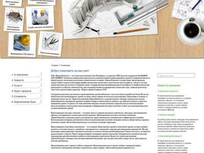 """Создание сайта для строительной компании """"Проекткомплект"""""""