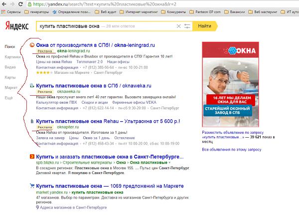 Контекстная реклама интернет сайта ростов интернет реклама киева