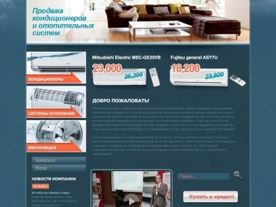 """Создание сайта для """"ФронтЭнерго"""""""