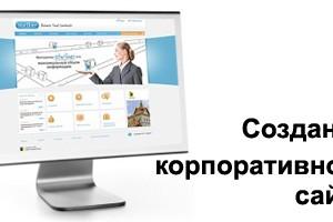 Cоздание корпоративного сайта