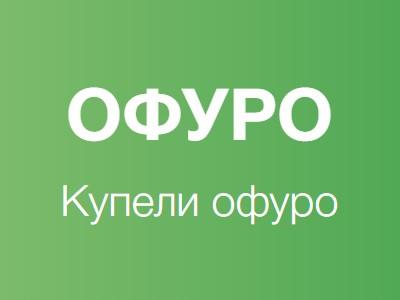 Создание сайта Офуро